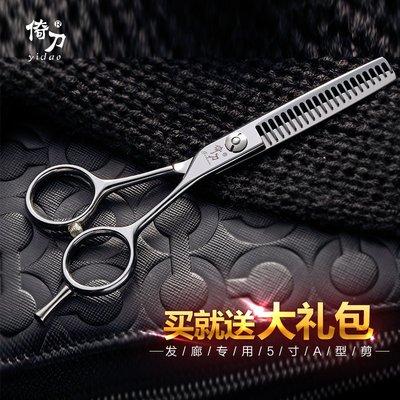 發型師專用美發剪刀理發專業平剪牙剪打薄剪美發剪刀A型剪