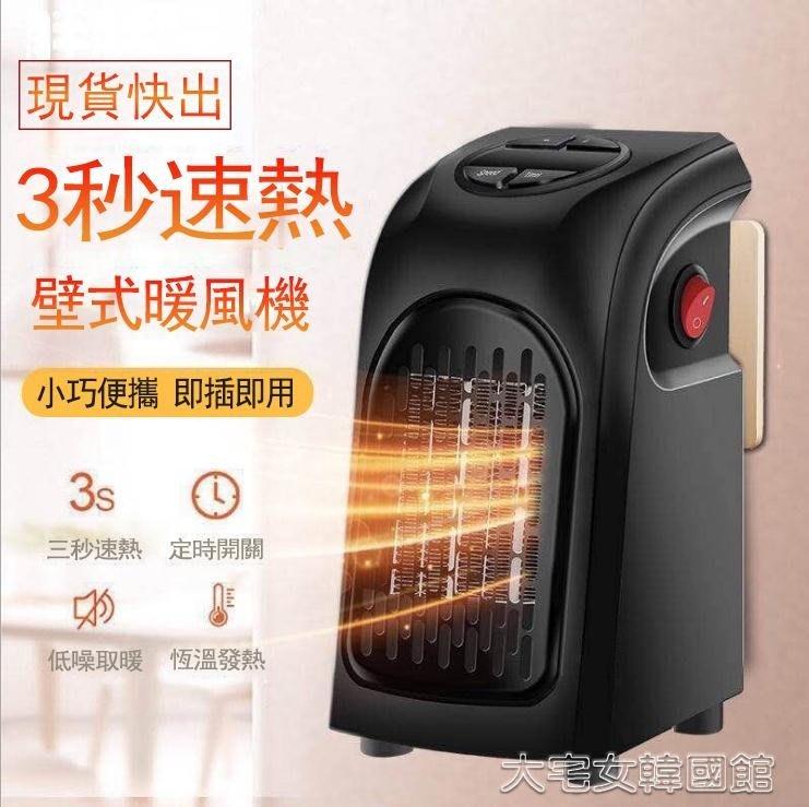 暖氣循環機電暖器 迷你暖風機 速熱暖氣器 衛浴暖器 電暖爐 暖風扇 冬天 循環升溫器