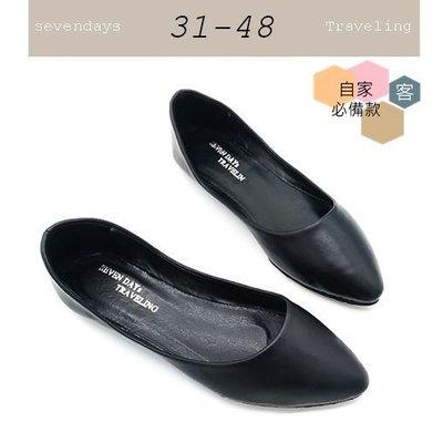 大尺碼女鞋小尺碼女鞋[B0066]新款歐美百搭款舒適尖頭素面三色黑娃娃鞋(31-48)現貨#七日旅行