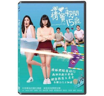 合友唱片 面交 自取 情竇初開15歲 DVD 15+Coming Of Age