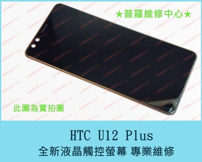 新北/高雄 HTC U12 Plus U12+ 全新液晶觸控螢幕 觸控不良 亂跳 沒畫面 可代工維修