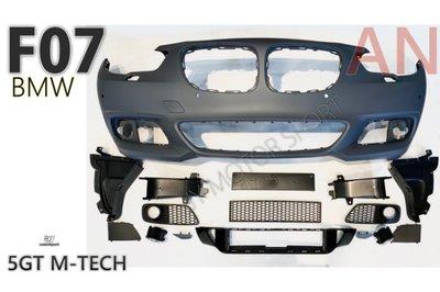 JY MOTOR 車身套件 - BMW F07 5GT MTECH 前保桿 側裙 後保桿 素材 PP材質 AN 台灣製