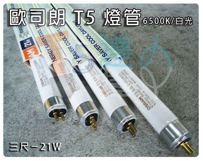 T5達人 [限量大特價] 歐司朗 OSRAM T5 燈管  3尺21W 6500K白光 另有飛利浦可參考