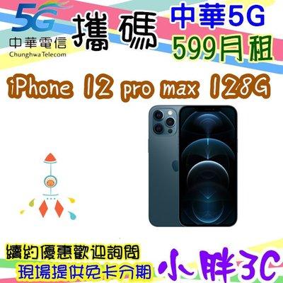 NP門號 中華 5G 599月租  Apple iPhone 12 pro max 128G 亞太續約歡迎詢問高雄可辦理