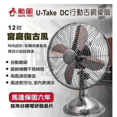 勳風12吋DC移動古銅桌扇HF-B212GDC 附變壓器+USB線