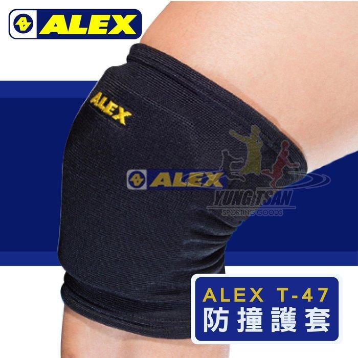 ☆永璨體育☆ ALEX T-47 膝肘兩用防撞護套 護肘 護膝 SIEZ:S~XL