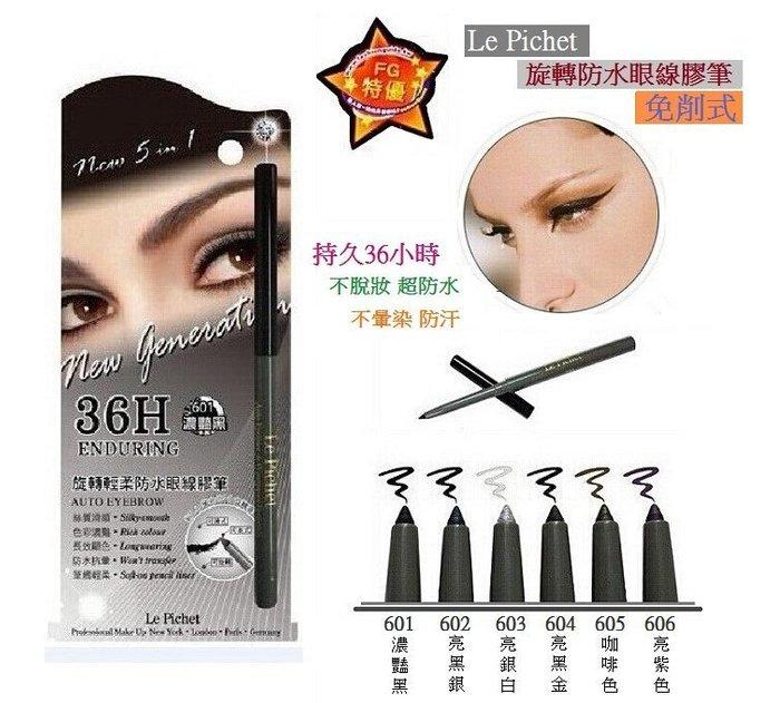 【免削】Le Pichet 36H超防水旋轉眼線膠筆(免削)6色 防水防汗不暈染30秒速乾 眼線筆眼線液b1