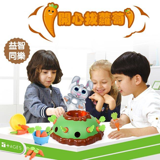 開心拔蘿蔔 桌遊 兔子拔蘿蔔 桌上遊戲 Bunny 兔寶寶 抓兔子 兔子蘿蔔 親子桌遊【G66004501】塔克玩具