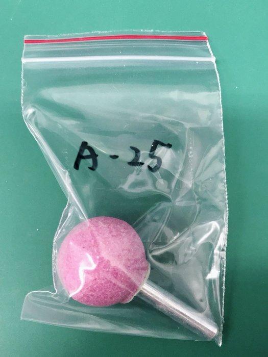 [瑞利鑽石] 6柄粉紅帶柄砂輪 A25 (單支) [購買前請先去問與答留言 確認庫存狀況]