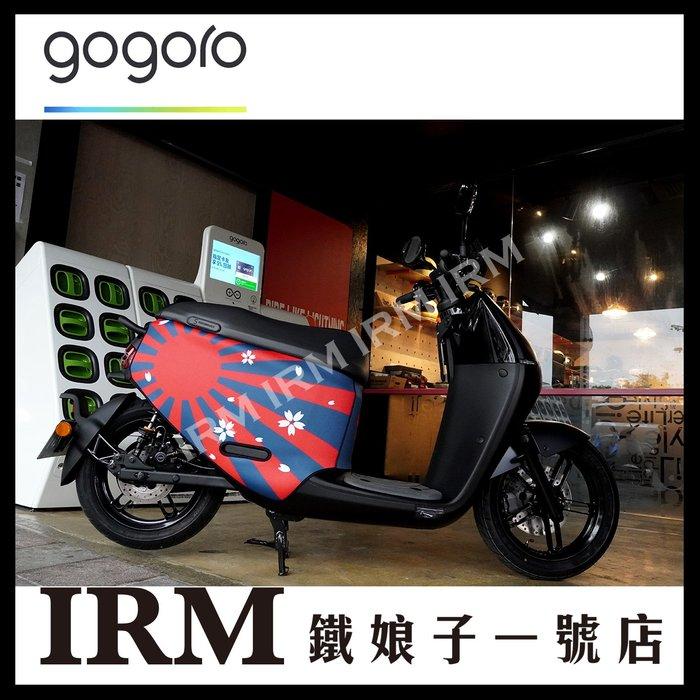【鐵娘子一號店】Gogoro2 潛水布車套 太陽 防刮防水 易乾 車罩 防塵套 保護套 電動車 3D立體剪裁設計