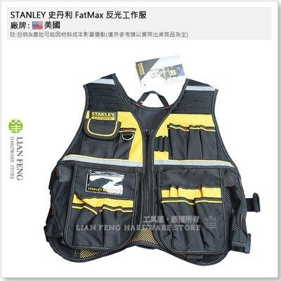 【工具屋】*含稅* STANLEY 史丹利 FMST530201 FatMax 反光工作服 可調式背心 多口袋 維修電工