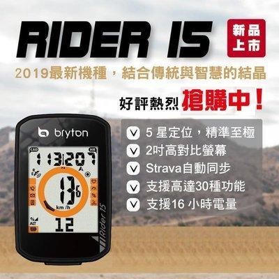【國旅單車】最新款 BRYTON RIDER 15E 藍芽 GPS碼錶記錄器(主機+固定座) 特價中 ∼