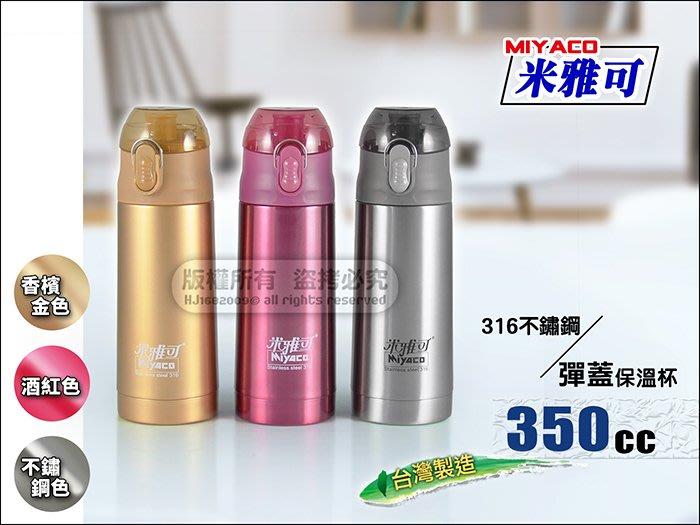 米雅可 經典316不鏽鋼 真空彈跳保溫杯 350cc 【一鍵開蓋】通過SGS檢測 咖啡杯 台灣製
