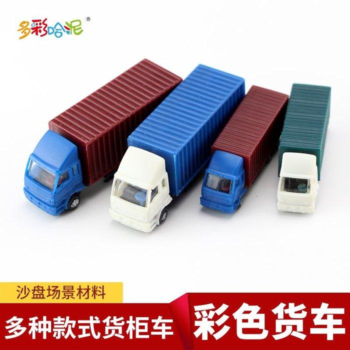 奇奇店-彩色小貨車 樓盤建筑模型 沙盤模型材料 汽車模型 運輸車 多規格#用心工藝 #愛生活 #愛手工
