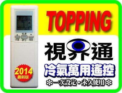 【視界通】TOPPING《國品》變頻冷氣專用型遙控器_加強版