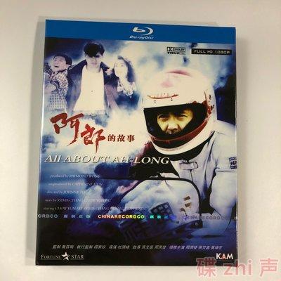 【環球影院】阿郎的故事(1989)杜琪峰/周潤發 電影BD藍光碟1080P高清修復收藏 精美盒裝