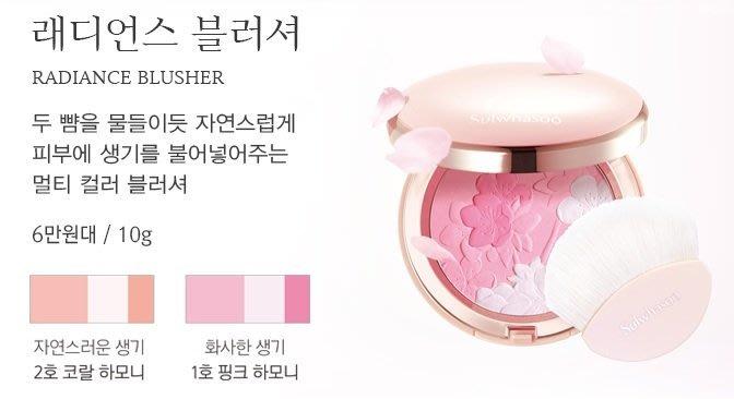 new TOMTIT 韓國 代購 雪花秀 Sulwhasoo 光燦立體修容盤 10g 兩色 NEW