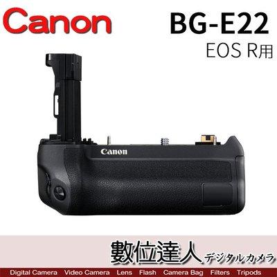 【數位達人】平輸 Canon BG-E22 原廠 電池把手 EOS R 用 / BGE22 垂直把手 電池把手