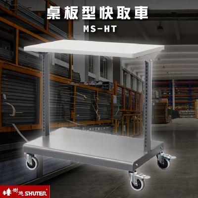 ~  零件櫃~ MS~HT 桌板型快取車 工業效率車 零件櫃 工具車 快取車 工廠 車行