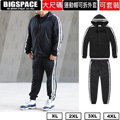 【加大空間】免運 運動休閒連帽可拆外套縮口長褲 大尺碼套裝組 XL~4XL XXXXL BIGSPACE【72500A】