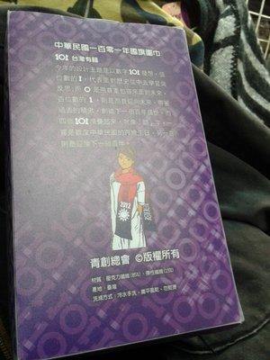中華民國101年國旗圍巾2011