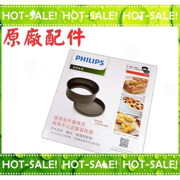 【缺貨】《原廠彩盒裝》Philips CL13391 飛利浦 HD9642 / HD9240 氣炸鍋專用 蛋糕模+烤派盤