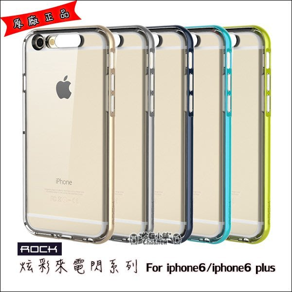 正品ROCK iPhone 6 s Plus 來電閃光手機殼 保護套 手機套 保護殼 透明背蓋 皮套 金屬邊框 矽膠套