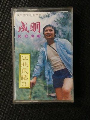 錄音帶 /卡帶/ EE/國寶級 聲樂家 成明/民歌專輯 / 江北民謠 3 / 黃楊扁旦 / 小路 / 放羊歌 / 非CD非黑膠