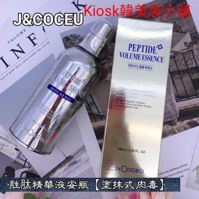 現貨+預購韓國J&COCEU胜肽精華液100ml