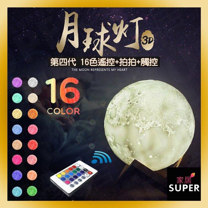【市售最強規格】最新第4代16色 月球燈 遙控+拍拍+觸控 3D立體 LED USB充電 月亮燈 小夜燈 聖誕禮物