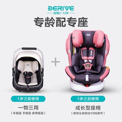 安全座椅derive德睿兒童安全座椅汽車用0-4-12歲嬰兒寶寶車載旋轉坐椅便攜