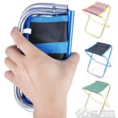 折疊凳戶外板凳鋁合金寫生馬扎便攜釣魚折疊椅子成人旅行 限時優惠