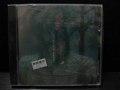 【愛悅二手書坊 CD】異蛹、永憶  永和國民中學2006
