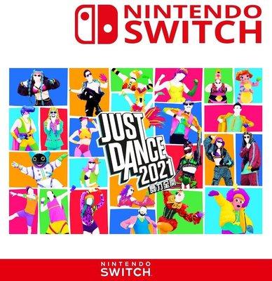 現貨 任天堂 Switch 舞力全開 2021 中文版  Just Dance 2021 中文版 台灣公司貨