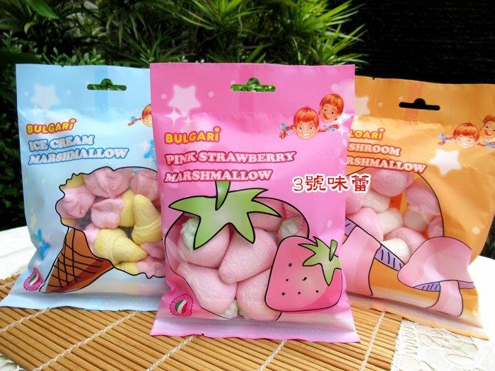 3號味蕾~小包 寶格麗造型棉花糖108克(草莓、冰淇淋、磨菇) 49元