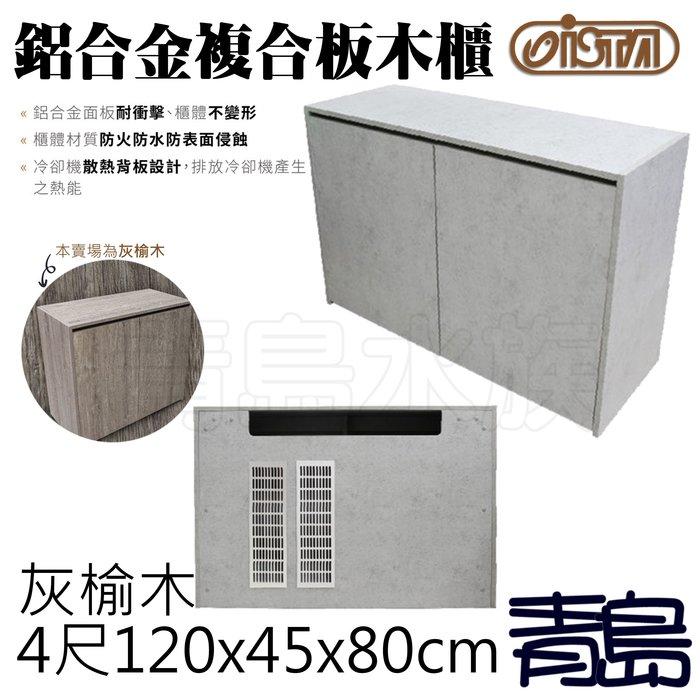 B。。。青島水族。。。E-CA12045台灣ISTA伊士達-鋁合金複合板木櫃 底櫃==灰榆木/4尺120*45*80cm