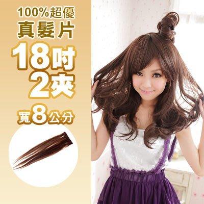 ☆雙兒網☆100%真髮可染可燙【AR02】100%真髮接髮片「18吋2夾」下標區