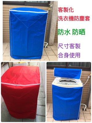 洗衣機防塵套防曬罩洗衣機罩-定做款-上開式 微笑生活e商城 防水防晒