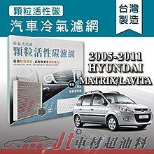 Jt車材 - 蜂巢式活性碳冷氣濾網 - 現代 HYUNDAI MATRIX-LAVITA 2005-2011年 附發票