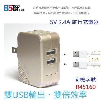 【高手】雙孔USB 5V 2.4A 快充 iPad mini Air mini3 mini4 Air2 旅充 充電器