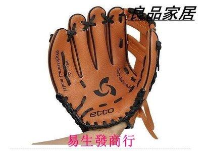 【易生發商行】全新 送棒球 英途etto 專業成人用兒童用 耐磨棒球手套 左右手投F6054