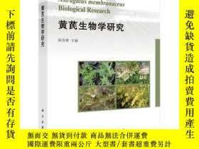 簡書堡黃 生物學研究奇摩19159 陳貴林 科學出版社 ISBN:9787030580313 出版2018