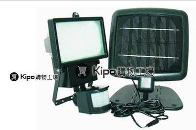 KIPO-超亮!56LED太陽能-紅外線-感應燈-太陽能防盜燈防水免插電LED-*NDI004002A