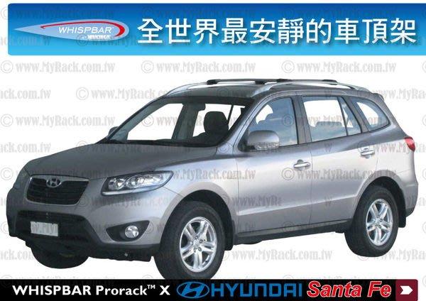∥MyRack∥WHISPBAR PRORACK Hyundai Santa Fe 車頂架 專用 橫桿 都樂THULE 可參考