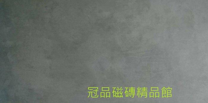 ◎冠品磁磚精品館◎進口精品 霧面石墨清水模石英磚(共二色) –60X120 CM