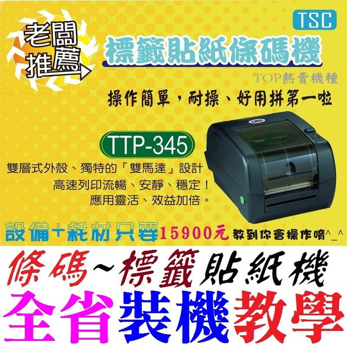 TTP-345/TTP-247條碼機標籤機貼紙機印廣告貼紙工商貼紙姓名貼紙QC貼紙製造日期貼紙營養成分標示貼紙高雄印貼紙