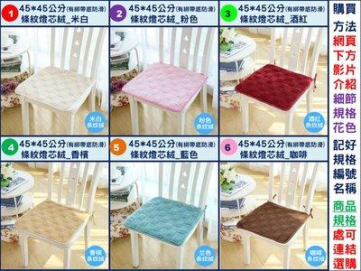 [Special Price]情《任選3個一組免運》6花色 條紋燈芯絨 純色 餐廳椅 辦公椅 和室墊子 沙發 椅墊 坐墊 附綁帶底防滑 長寬45×45公分