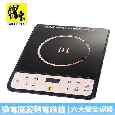 【♡ 電器空間 ♡】【鍋寶】微電腦變頻電磁爐(IH-8900-D)