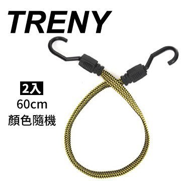 【ONE市集】TRENY寬型鬆緊帶 (1.8*60cm✕2) 彈性打包 綑綁繩 拖車繩 露營繩 曬衣繩 行李繩 6879