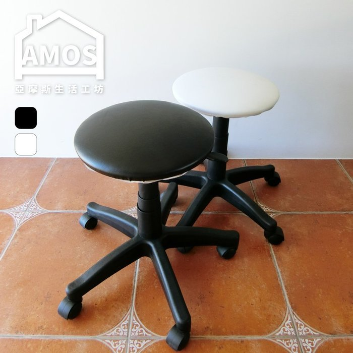 洽公椅 吧台椅 旋轉椅 【YCN034】簡約黑白升降辦公椅凳 Amos